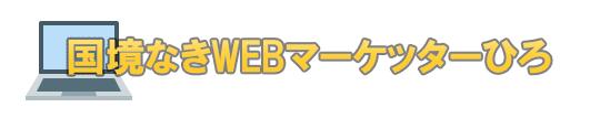 国境なきWEBマーケッター